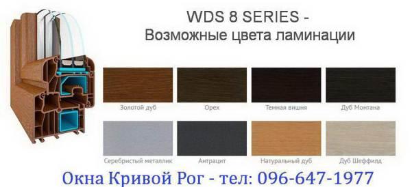 wds-8-series_ vozmozhnye cveta laminacii