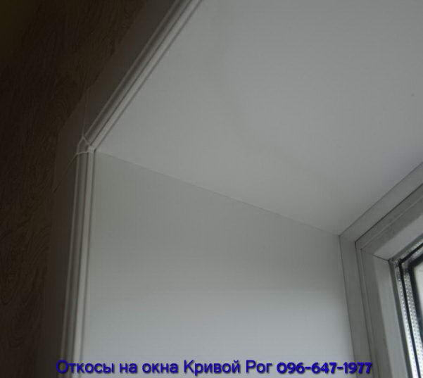 Откосы на окна Кривой Рог цены Qunell