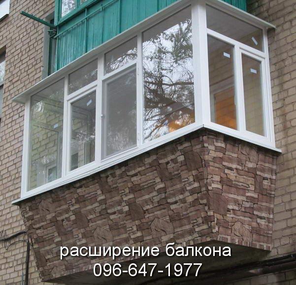 Расширение балкона в Кривом Роге