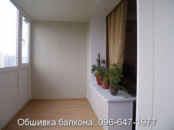 обшивка балкона студии